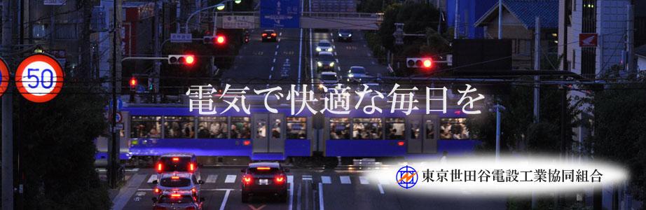 東京都電気工事工業組合 世田谷地区本部